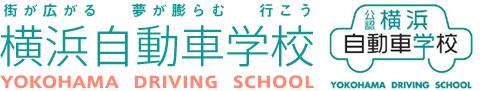横浜自動車学校【公式サイト】