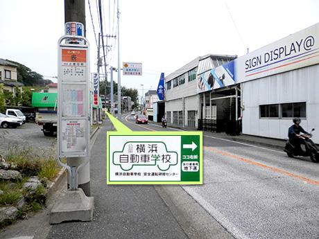 バス停降車後から徒歩の写真1